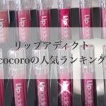 リップアディクト人気ランキング♡!
