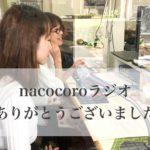 nacocoroラジオありがとうございました。