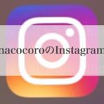 ♡nacocoroのInstagram♡