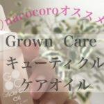 nacocoroオススメ♡GrownCare キューティクルケアオイル
