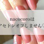nacocoroはアセトンオフしません♡