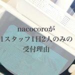 nacocoroが1スタッフ2人のみの受付理由