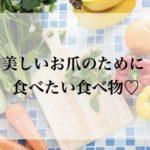 美しいお爪のために食べたい食べ物♡