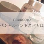 nacocoroスペシャルハンドスパとは♡