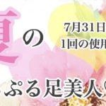 【リピーター様限定♡】夏のぷるぷる足美人計画♥