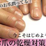 その爪、潤ってる?お爪の乾燥対策♡