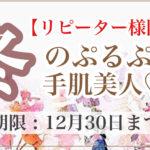 【リピーター様還元キャンペーン】冬のぷるぷる手肌美人♡♡